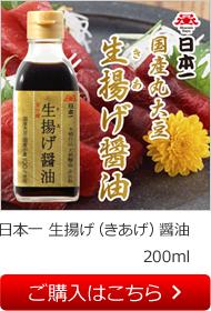 日本一 生揚げ(きあげ)醤油 200ml