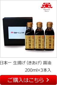 日本一 生揚げ(きあげ)醤油 200ml×3本入