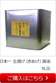 日本一 生揚げ(きあげ)醤油 9L缶