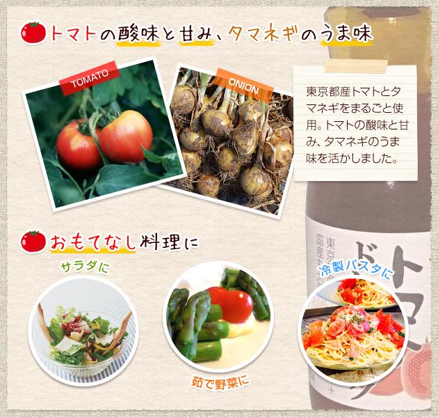 トマトの酸味と甘み、タマネギのうまみ