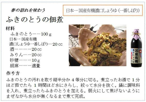 ふきのとうレシピ