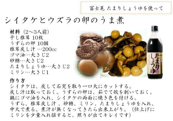 シイタケとウズラのうま煮レシピ