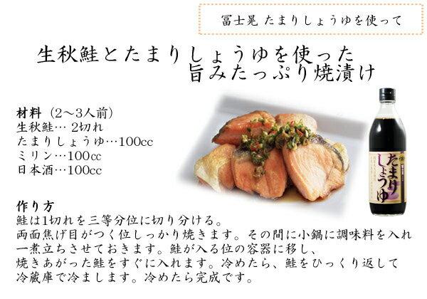 生秋サケの素焼レシピ