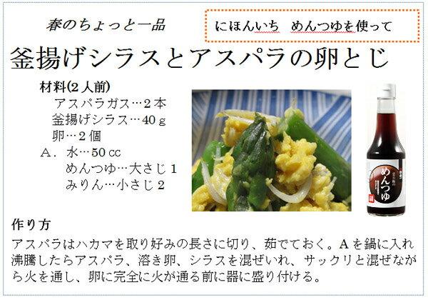 釜揚げシラスとアスパラの卵とじレシピ