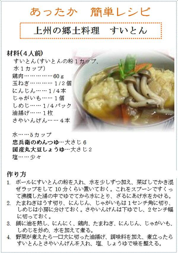 上州の郷土料理「すいとん」レシピ