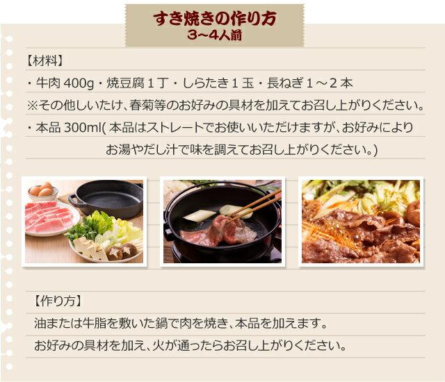 すき焼きの作り方(3〜4人前)【材料】・牛肉400g・焼豆腐1丁・しらたき1玉・長ねぎ1〜2本※その他しいたけ、春菊等のお好みの具材を加えてお召し上がりください。・本品300ml(本品はストレートでお使いいただけますが、お好みによりお湯やだし汁で味を調えてお召し上がりください。【作り方】油または牛脂を敷いた鍋で肉を焼き、本品を加えます。お好みの具材を加え、火が通ったらお召し上がりください。