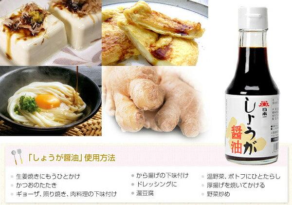 しょうが醤油レシピ