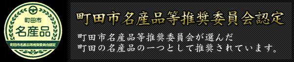町田市名産品等推奨委員会認定