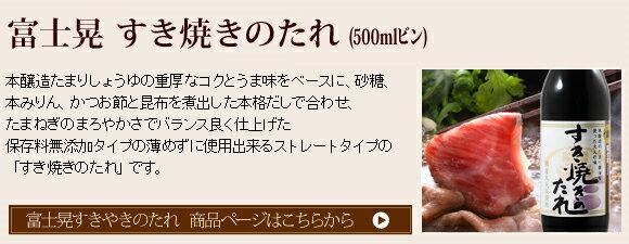 日本一 すき焼きのたれ 500ml