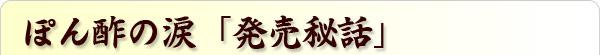 ぽん酢の涙「発売秘話」
