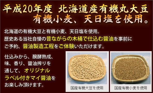 北海道の有機大豆と有機小麦、天日塩を使用。