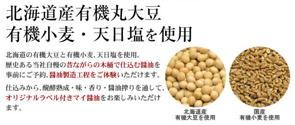 北海道産有機丸大豆有機小麦・天日塩を使用