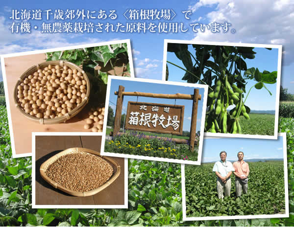 有機・無農薬栽培された原料を使用しています。