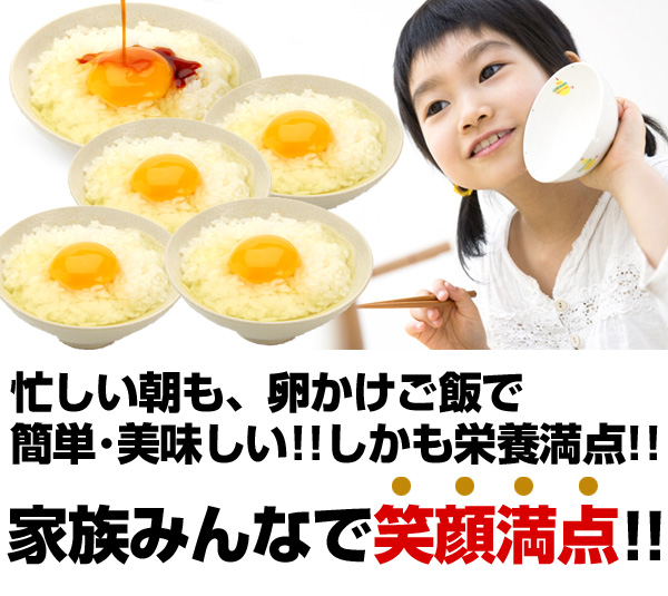 忙しい朝も、卵かけご飯で簡単・美味しい!!しかも栄養満点!!家族みんなで笑顔満点!!