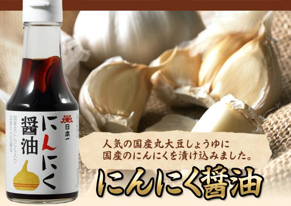 にんにくしょうゆ 人気の国産丸大豆しょうゆに国産のにんにくを漬け込みました。