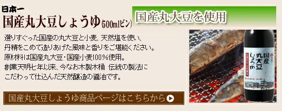 国産丸大豆しょうゆ