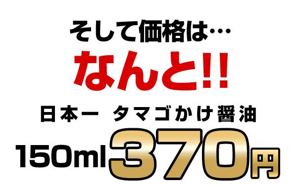 そして価格はなんと!!150ml 360円!!