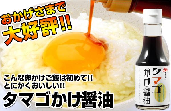こんな卵かけご飯は初めて!!とにかくおいしい!タマゴかけ醤油。
