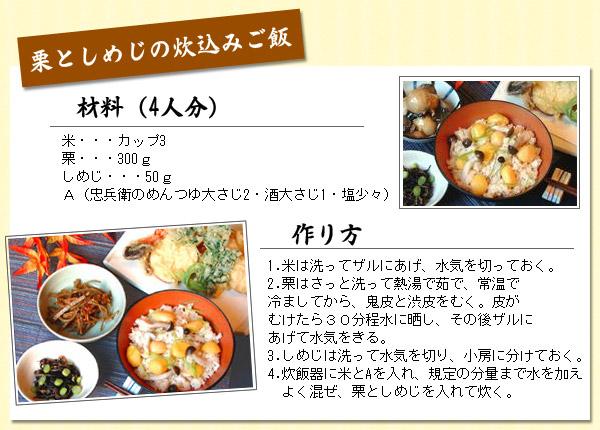 栗としめじの炊込みご飯(4人分)簡単レシピ